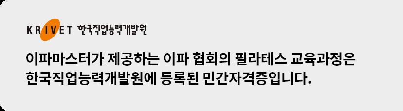 이파마스터가 제공하는 이파 협회의 필라테스 교육과정은                         한국직업능력개발원에 등록된 민간자격증입니다.