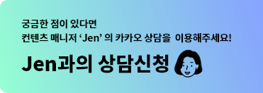 JEN과의 상담신청